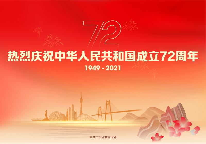 庆祝新中国成立72周年